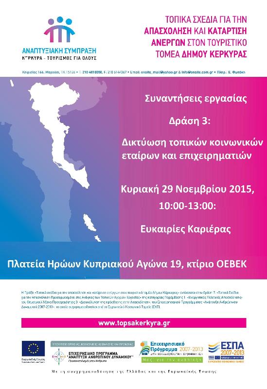 AS_KEKYRAS_Enimerotiki_Ekdilosi_Epixerisewn_KYRIAKI